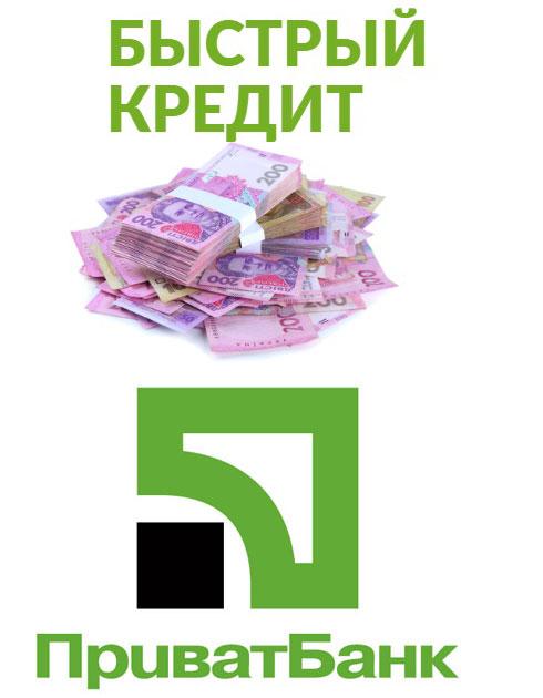 Быстрый кредит приватбанка